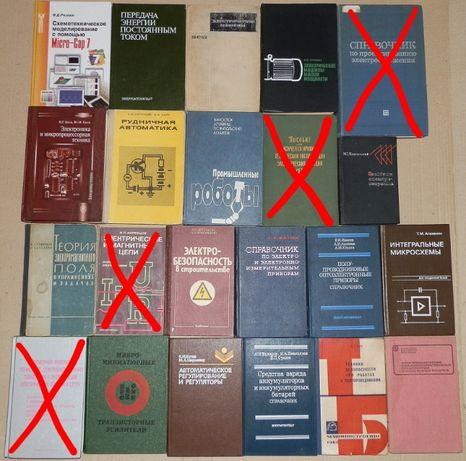 Книги по электротехнике, химии, физике