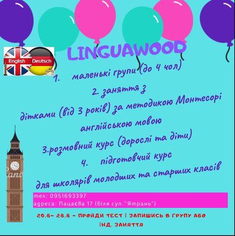 Курсы английского и немецкого языков ( LINGUAWOOD) ( +Skype)