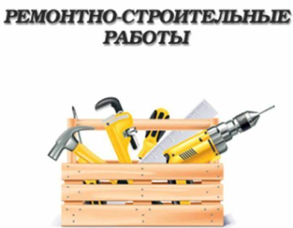 Ремонтно-строительные, сварочные, кровельные работы