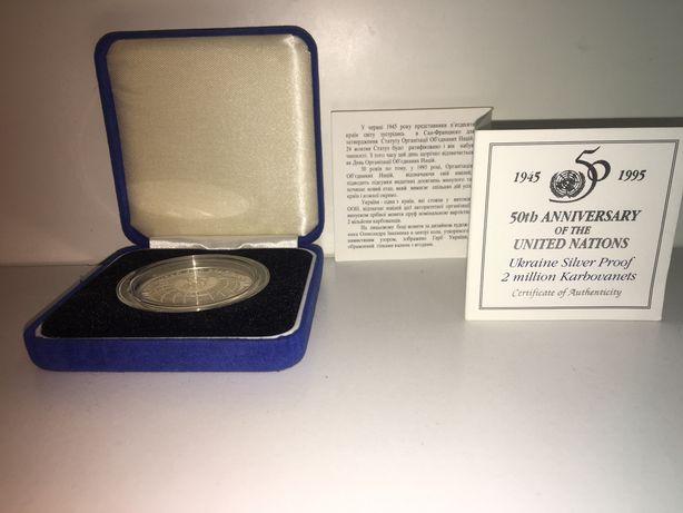 Монета 2 000 000 карбованців ООН-50.Серебро