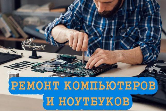 Ремонт компьютеров и ноутбуков. Настройка, диагностика. Вишневое