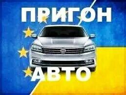 Пригон Авто из ЛИТВИ!