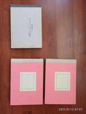 Журналы (книги), для записей (напоминаний и тд.), без заполнений