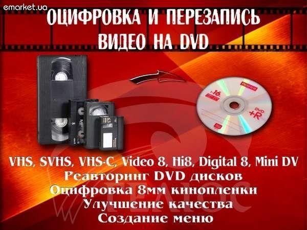 Оцифровка и перезапись видеокассет 1грн мин