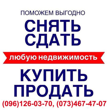 Услуги риэлтора по аренде и купли - продаже квартир в Одессе.
