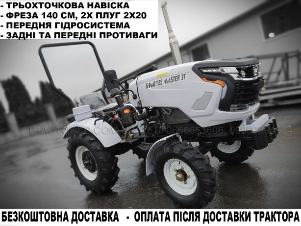 Мінітрактор трактор БУЛАТ Т-25 МАСТЕР 3Т+фреза+ плуг 2х25 мототрактор