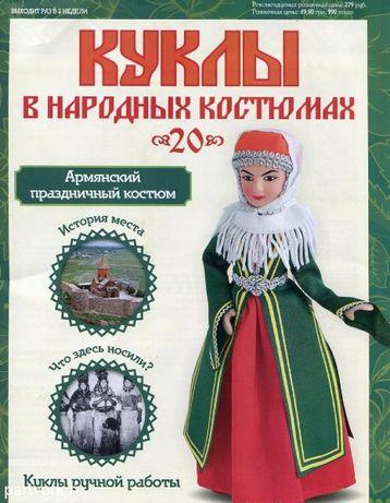 Куклы в народных костюмах №20Деагостини Кукла в армянском костюме