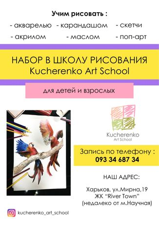 Уроки рисования в Харькове