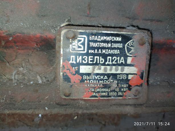 Двигатель мотор д21а для т16 т25