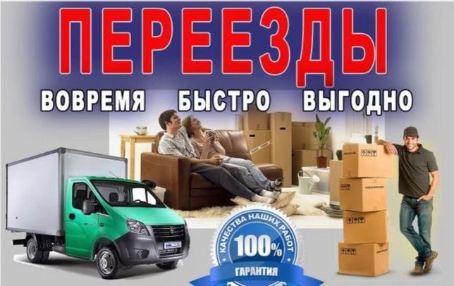 Грузовые перевозки Грузоперевозки Грузчики переезд диван шкаф стенка