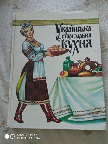 """Довідник """"Українська стародавня кухня"""""""