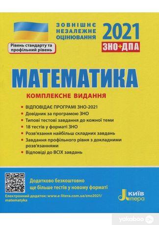 Математика 2021