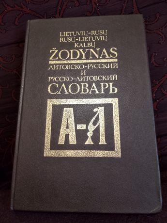 Литовско-русский и русско- литовский словарь