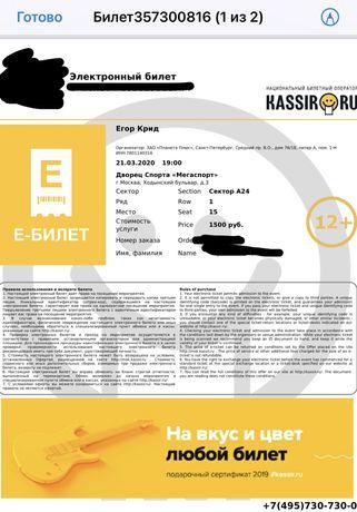Билеты на концерт Егора Крида в Москве 19 октября 2021/  Билеты Крид