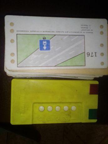 Стоп тест для проверки правил дорожного движения