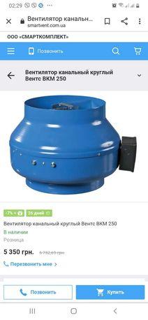 Срочно. Продам вентилятор ВКМ-250