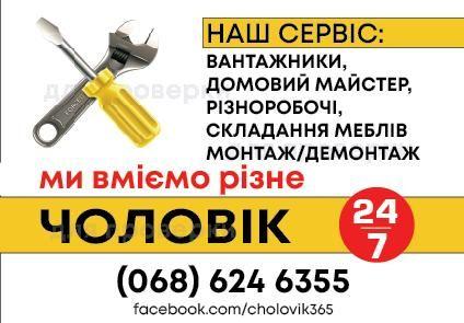 Збирання / зборка / складання меблів (сборка мебели)