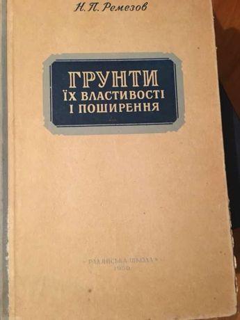 Грунти їх властивості і поширення 1956р.