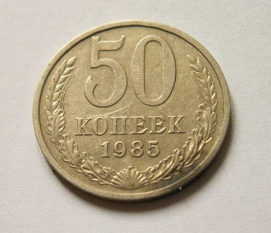 СССР 50 копеек 1985