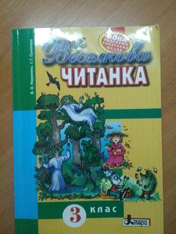 Веселкова читанка. Науменко В. О. 3 клас.