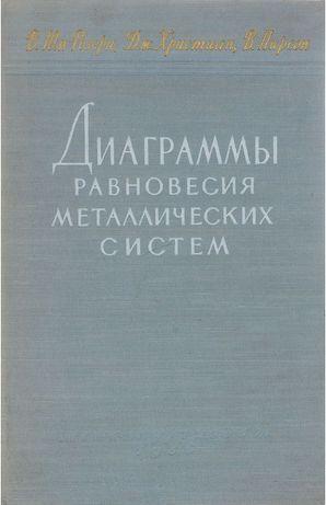 Диаграммы равновесия метал-ских систем переводная Металлургиздат 1956г
