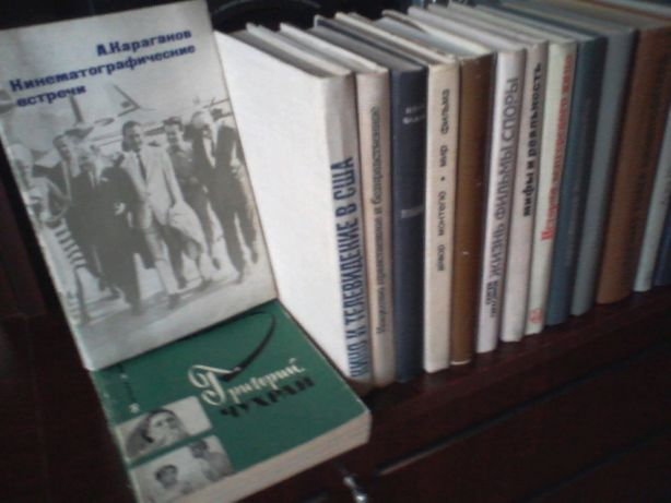 Книги об актёрах , режиссерах , драматургах, операторах...