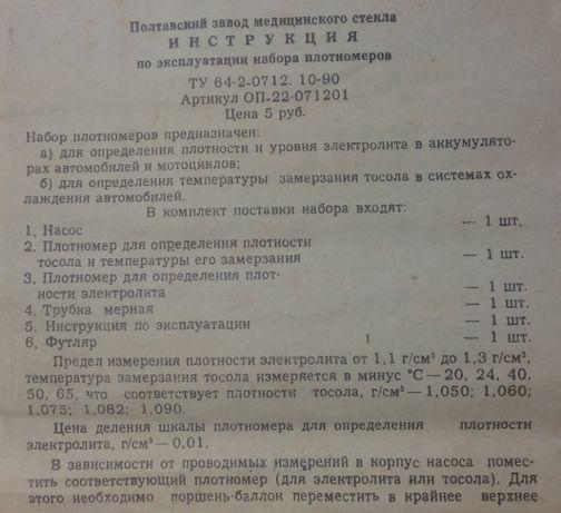 Набор плотномеров (ареометров)