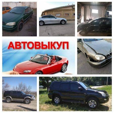 Автовыкуп Авто-Мото,выкуп всех марок!Дорого.По Харькову и области.