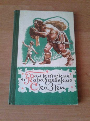 Балкарские и карачаевские (грузинские) сказки.