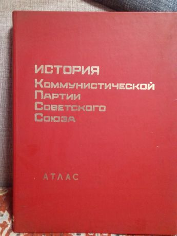 атлас истории коммунистической партии Советского Союза
