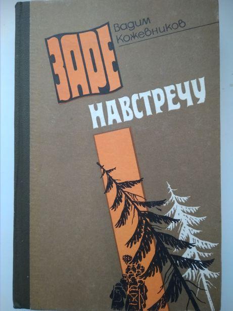 """Вадим Кожевников """"Заре навстречу"""""""