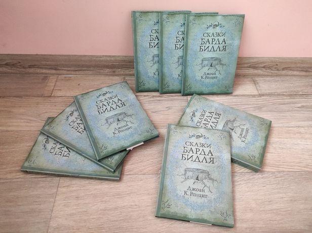 Книга Сказки Барда Бидля. Гарри Поттер. Звери, Квиддич