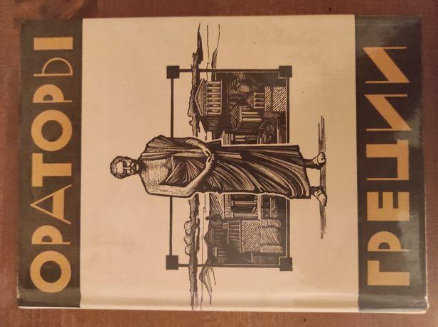 Ораторы Греции сборник
