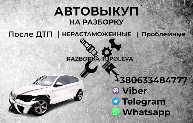 Автовыкуп. Выкуп любых авто