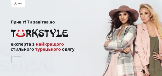 """Продается интернет-магазин стильной одежды """"Turkstyle"""""""