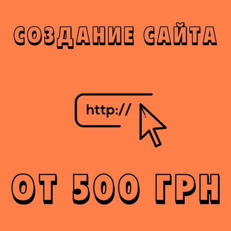 Создание Сайта/Лендинг/Моностраничка/Сайт-визитка/Верстка