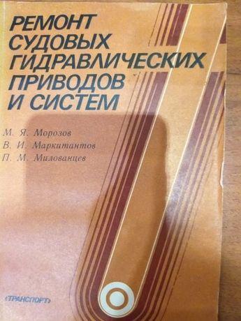 Ремонт судовых гидравлических приводов и систем, М.Морозов, книга
