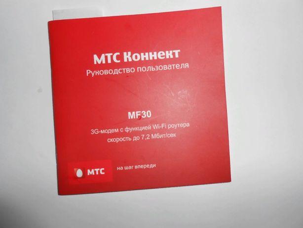 3G-модем с функцией Wi-Fi роутера скорость до 7,2 Мбит/сек