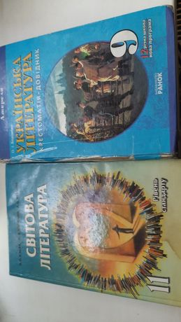 Учебники укр.літер- ра, світова літер-ра,христоматия.