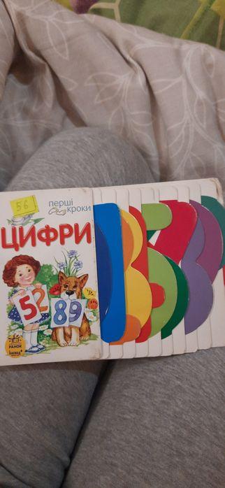 """Книга """"Цифри"""" Коростышев - изображение 1"""