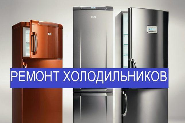 Ремонт холодильников. Кондиционеров. Установка кондиционеров.
