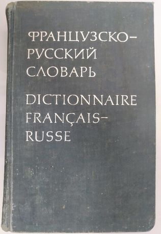 Французско-русский словарь, 51000 слов, Ганшина К.А., 7 издание, 1977