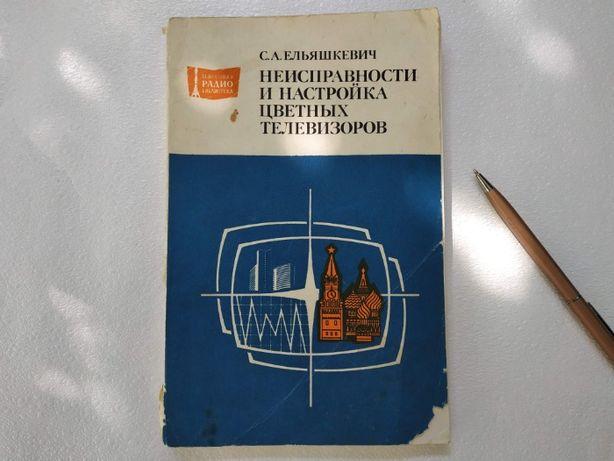 """""""Неисправности и настройка цветных телевизоров"""" С.А. Ельяшкевич, 1980"""