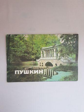 Пушкин. Музеи и парки, Ленинград 1986 год.