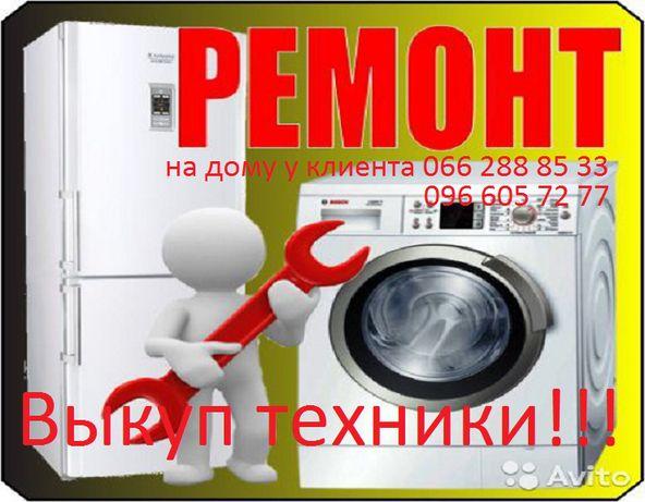 Срочный ремонт холодильников,стиральных машин,посудомоечных машин