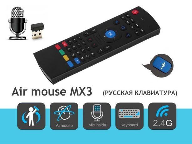 Голосовой Аэропульт MX3-М Аэромышь с русской клавиатурой+гироскоп+MIC