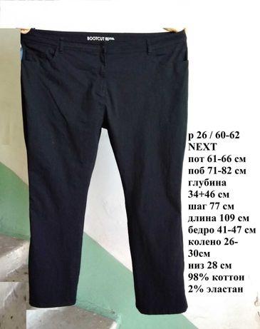 р 26 / 60-62 Стильные базовые черные джинсы штаны брюки батал Next