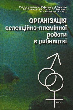 Організація селекційно-племінної роботи в рибництві - книга