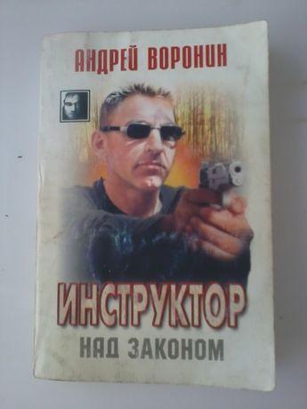 """Андрей Воронин """"Инструктор над законом"""" - остросюжетный детектив!"""