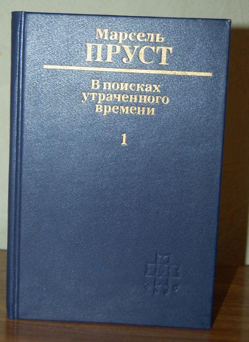 Марсель Пруст. По направлению к Свану Киев - изображение 1